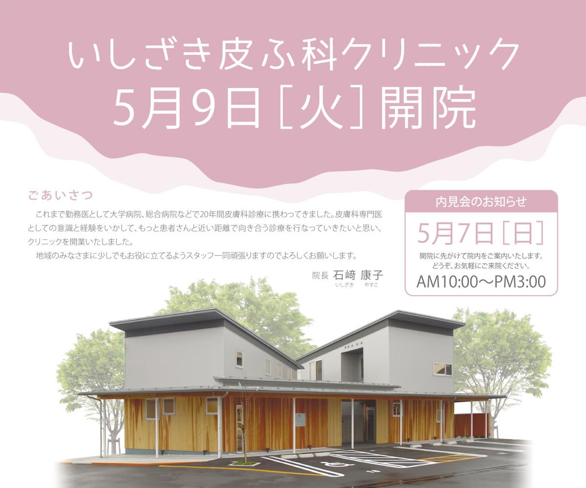 5月7日(日)内見会を開催します。